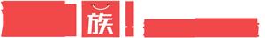 海淘族Logo